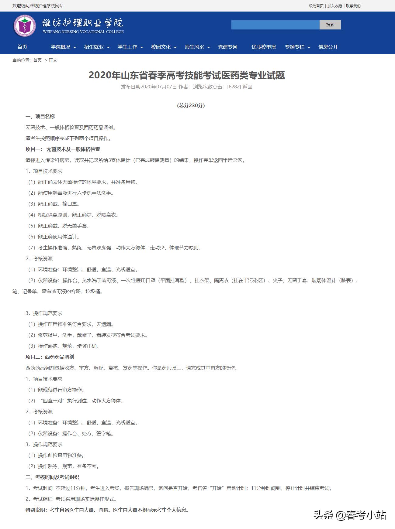 2020年山东省春季高考技能考试医药类专业试题已公布丨转发分享