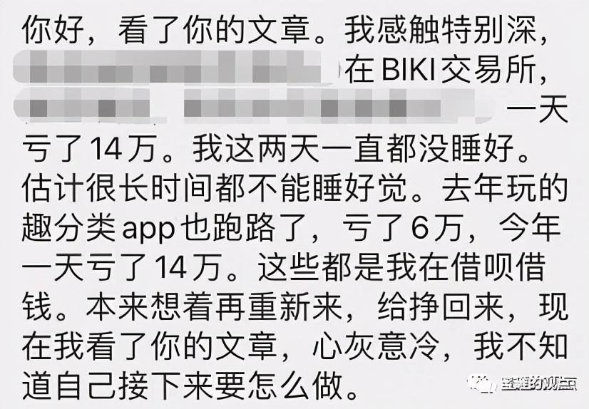 火币杜钧(毒菌)的韭菜庄园之BIKI交易所,收割无数,难逃法网