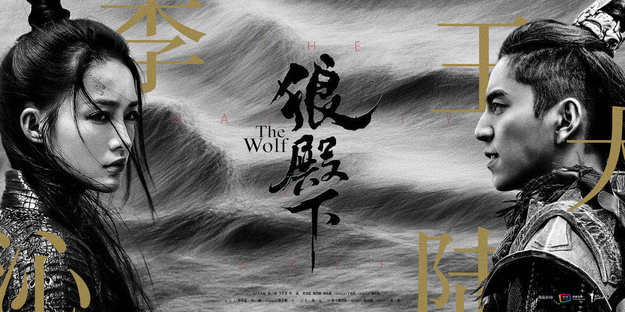 《狼殿下》取代《仲夏满天星》7月30日定档,等待开播