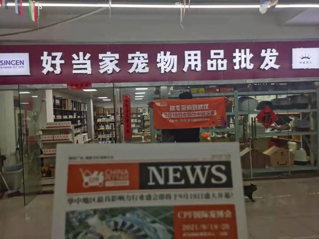 倒计时50天!CPF华中武汉展开启精准地推宣传迎接行业盛会