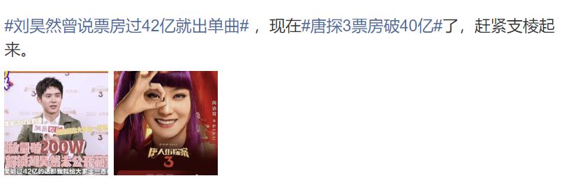刘昊然称票房过42亿就出单曲陈思诚:唱20分钟,修音师修五天