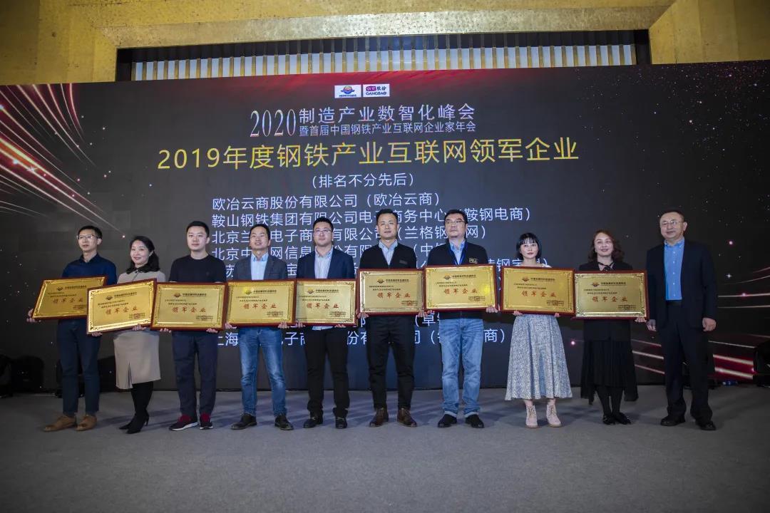 """卓钢链获""""2019年度钢铁产业互联网领军企业""""殊荣"""