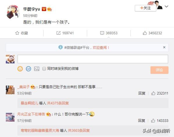 微博崩溃了,华晨宇分手一年后竟当了爹,张碧晨迷惑行为像小说