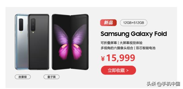 三星Galaxy Fold中国发行版价钱发布 15999元/限定市场销售