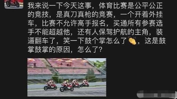 王一博摔车官方仲裁为意外,多名车手力挺胡通明,怒斥粉丝不讲理