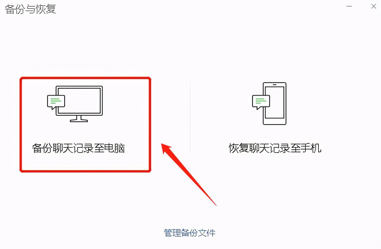 微信数据迁移到新手机(微信整体迁移到新手机)
