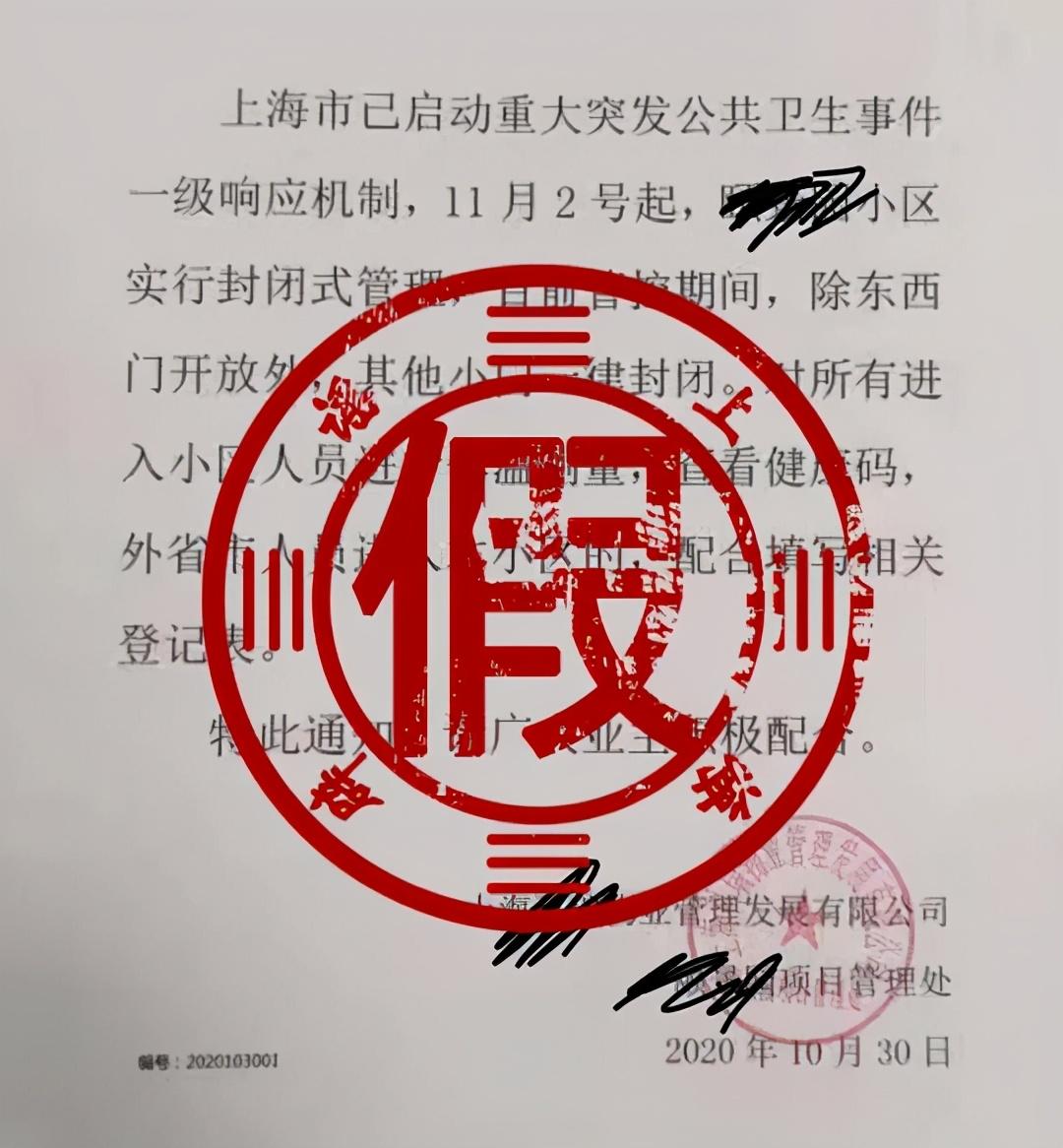 """上海又启动""""重大突发公共卫生事件一级响应""""?系物业随意发布"""