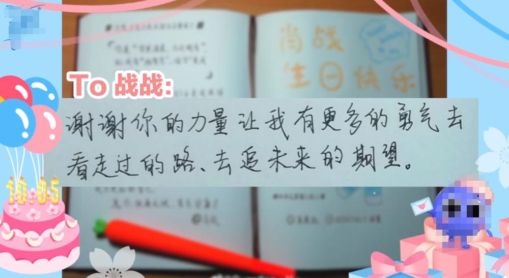 肖战生日太热闹,晒29岁手绘藏寓意,队友品牌央视官微齐送祝福