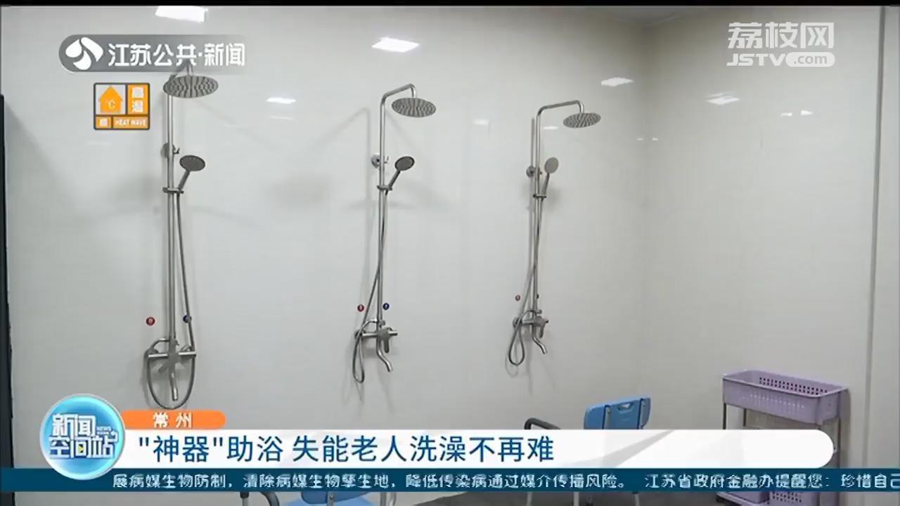 """洗浴神器让失能老人洗澡不再难!常州推进实施""""失能老人助浴计划"""""""