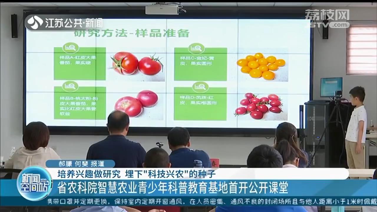 江苏省农科院智慧农业青少年科普教育基地首开公开课堂