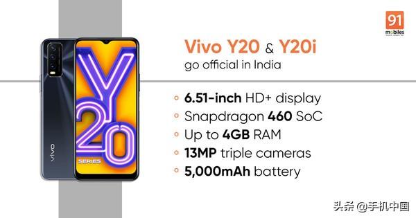 vivo Y20、Y20i公布 区别不大概售1050元起