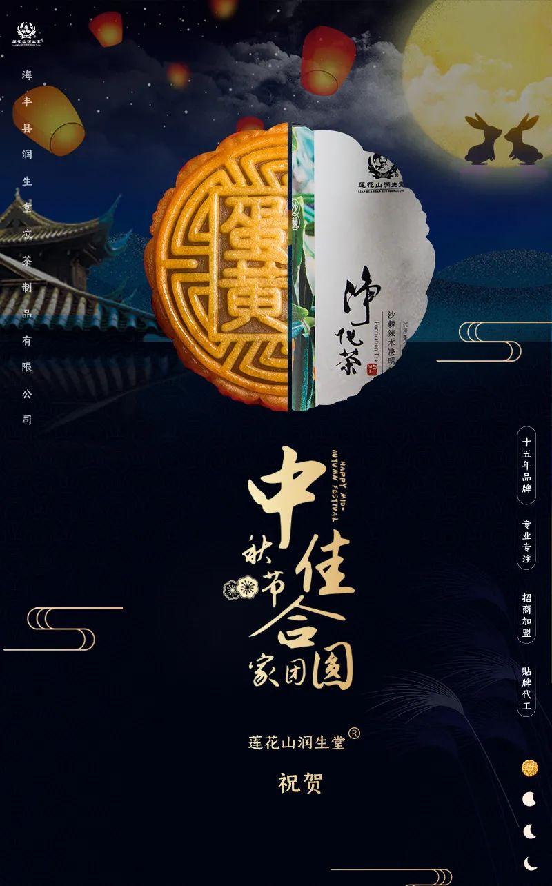 月圆人团圆-2021最美中秋国庆网络评选赛