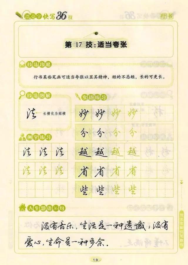 荆霄鹏硬笔行楷字帖教程:钢笔字快写方法技巧