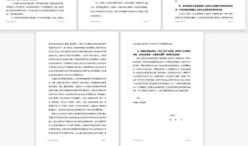 巨额虚假诉讼案嫌疑人成功取保候审—金亚太律所张伟律师成功案例