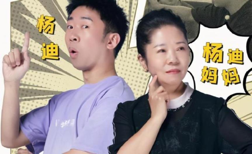 """杨迪妈妈:幽默是刻在基因里,且看众明星的""""明星""""家人"""
