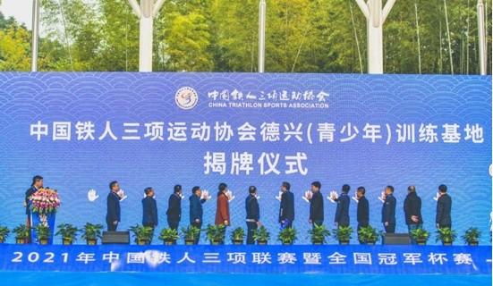 2021中国铁人三项联赛江西德兴站圆满落幕