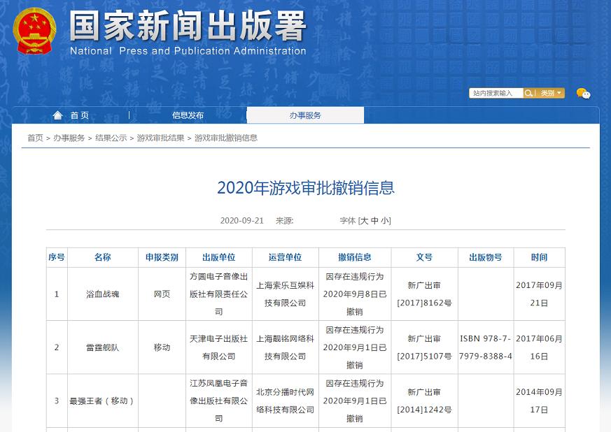 国家新闻出版总署公布新一批版本号撤销名单,共17场