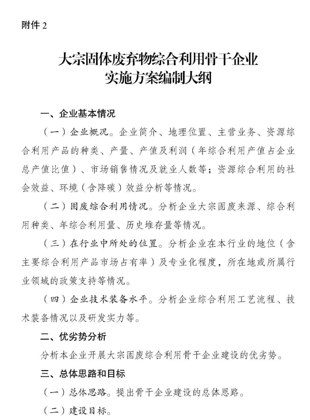 部委动态 | 国家发展改革委办公厅关于开展大宗固体废弃物综合利用示范的通知