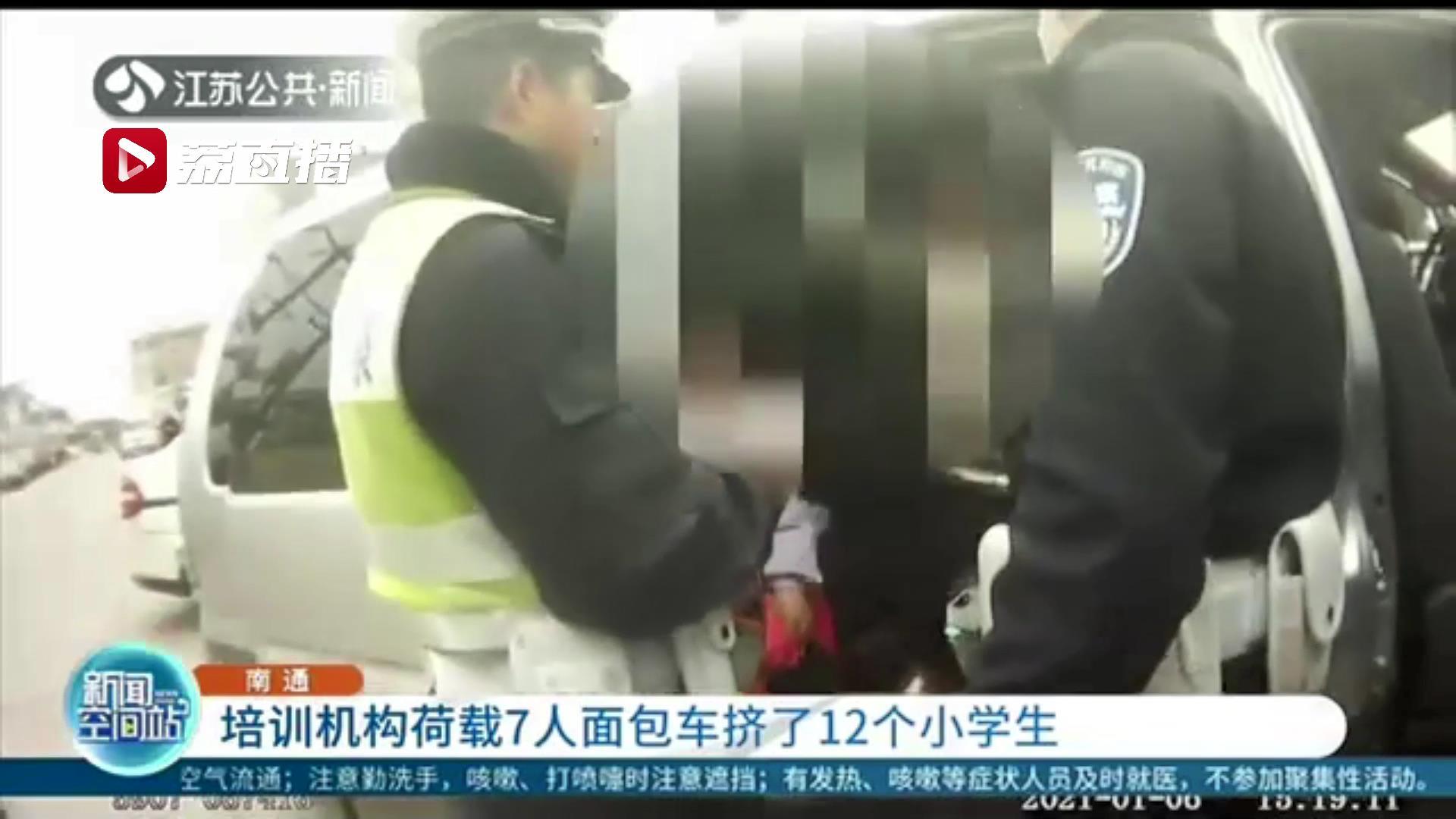 危险!司机图省事 荷载7人面包车挤了12个小学生