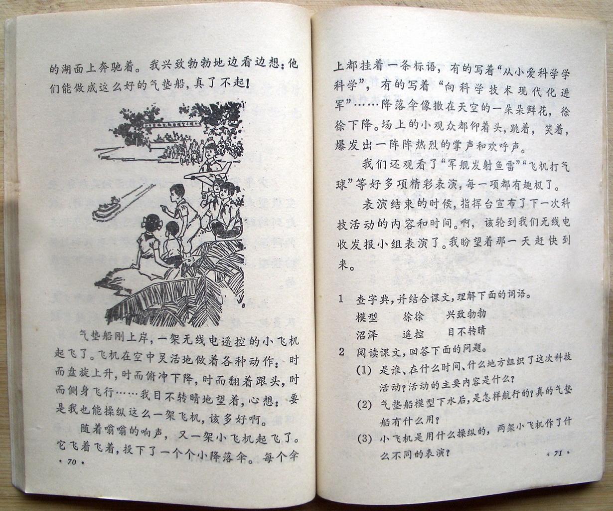 童年回忆,80年代六年制小学语文第七册