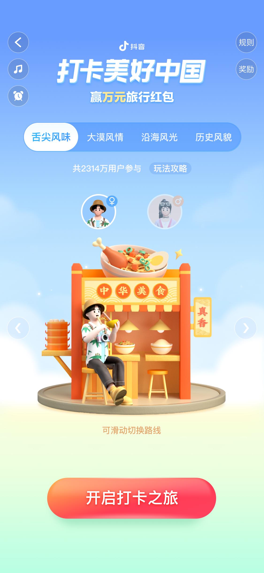 """抖音国庆""""打卡美好中国""""活动上线 美好掌心方寸之间"""