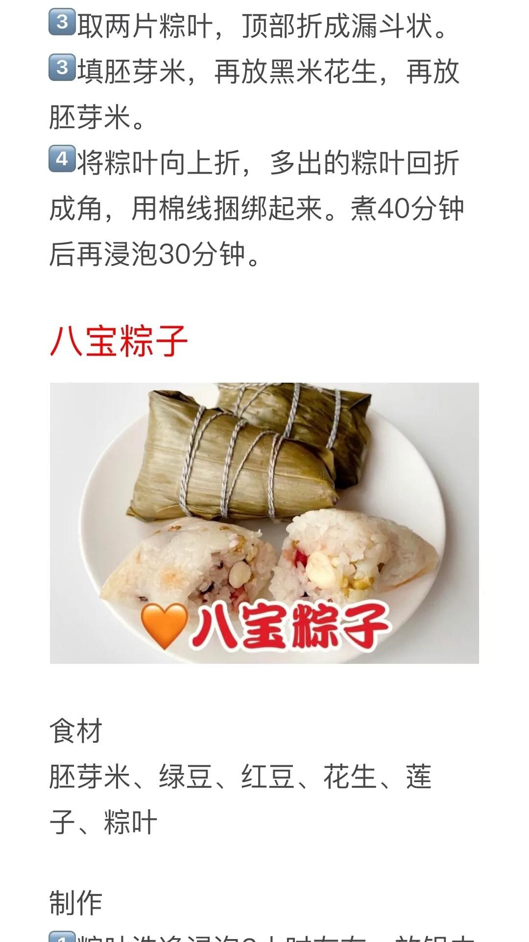 16种粽子的做法及配料!粽子馅配方种类大全,粽子制作方法教程 美食做法 第4张
