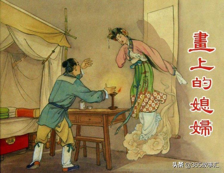 民间故事:画上的媳妇
