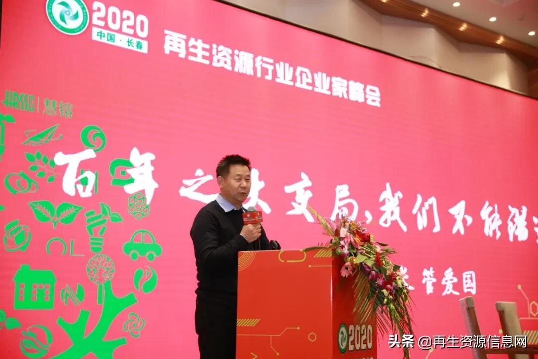 2020再生资源行业企业家峰会在长春隆重召开