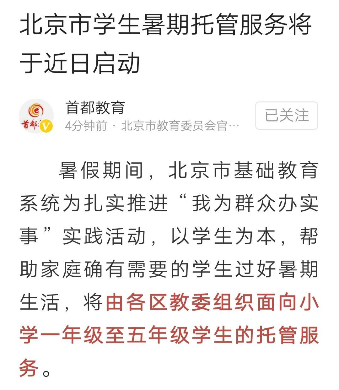 北京将启动学生暑期托管服务,网友:老师辛苦了~