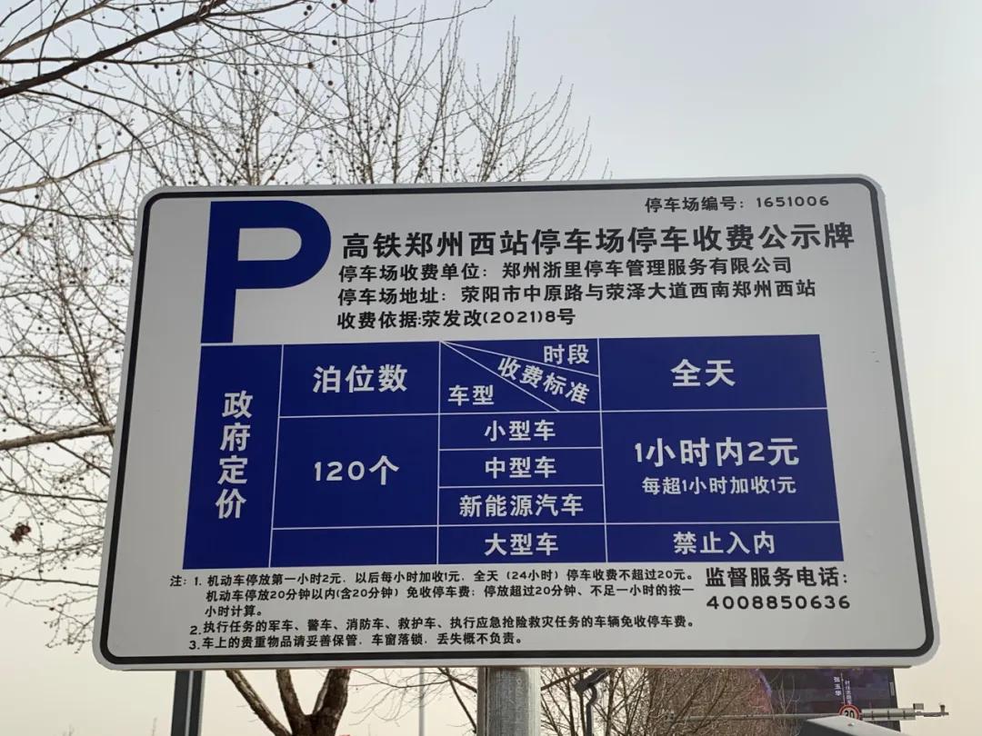 高铁郑州西站停车场收费标准公布