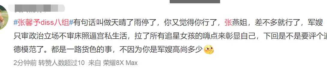张馨予疑似因老公被爆料花而diss八组,陈年黑料被扒出