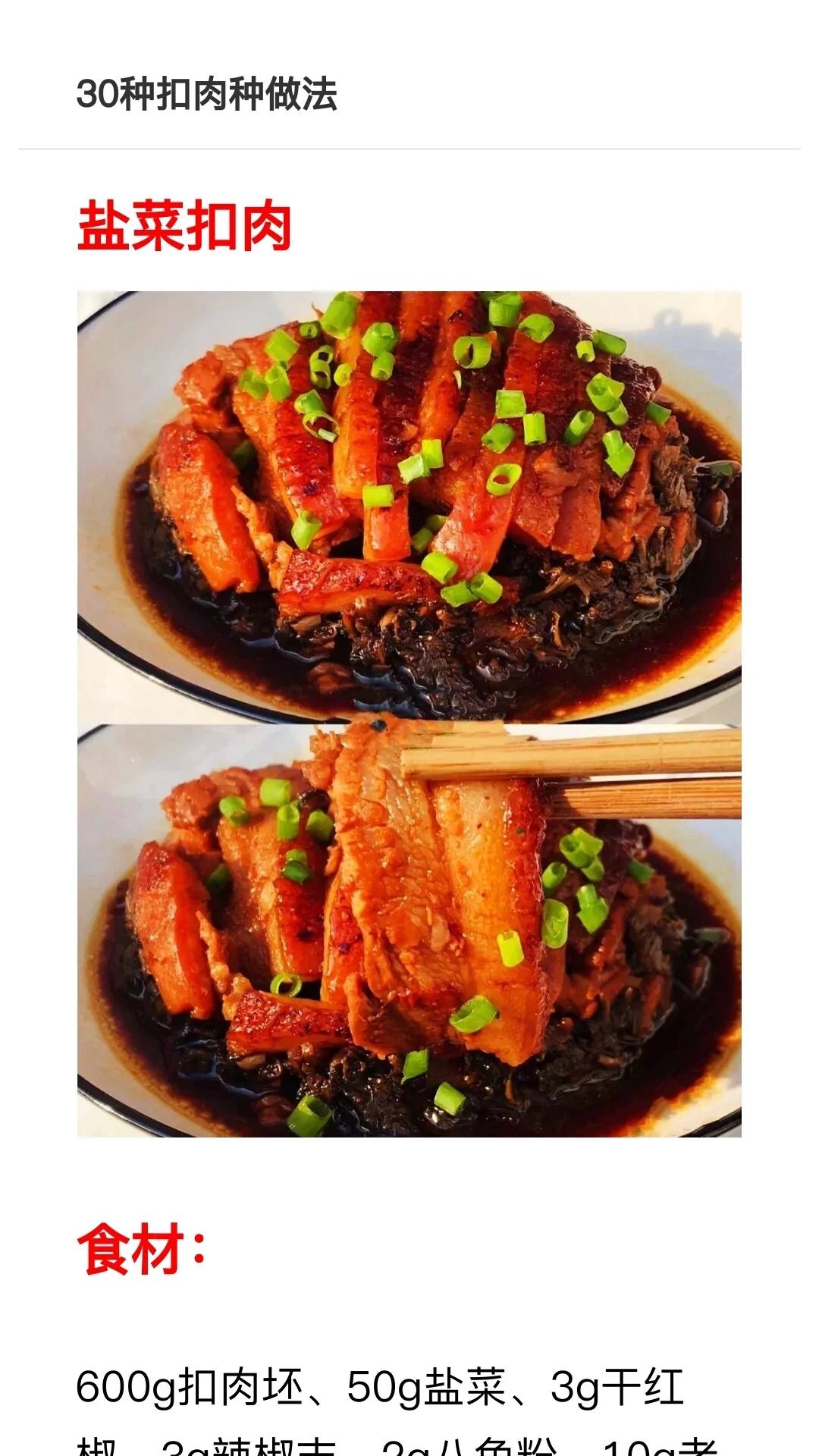 家常扣肉做法及配料 美食做法 第2张