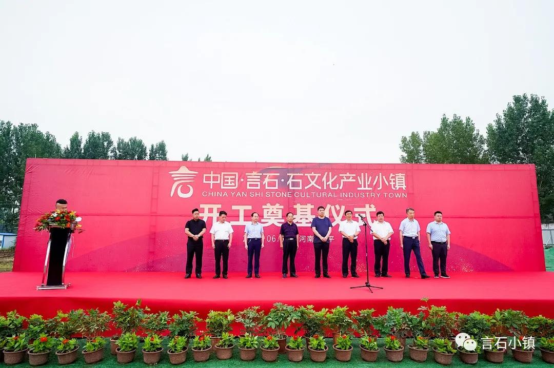 言石小镇奠基仪式暨河南首届石产业高峰论坛在镇平隆重举行