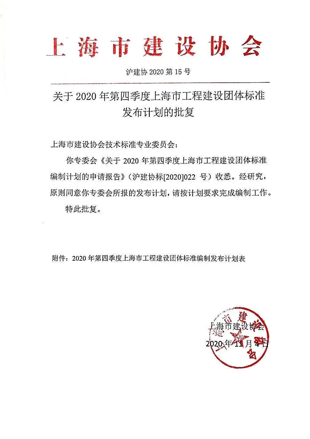 3项保温材料相关标准被列入上海市工程建设团体标准编制计划