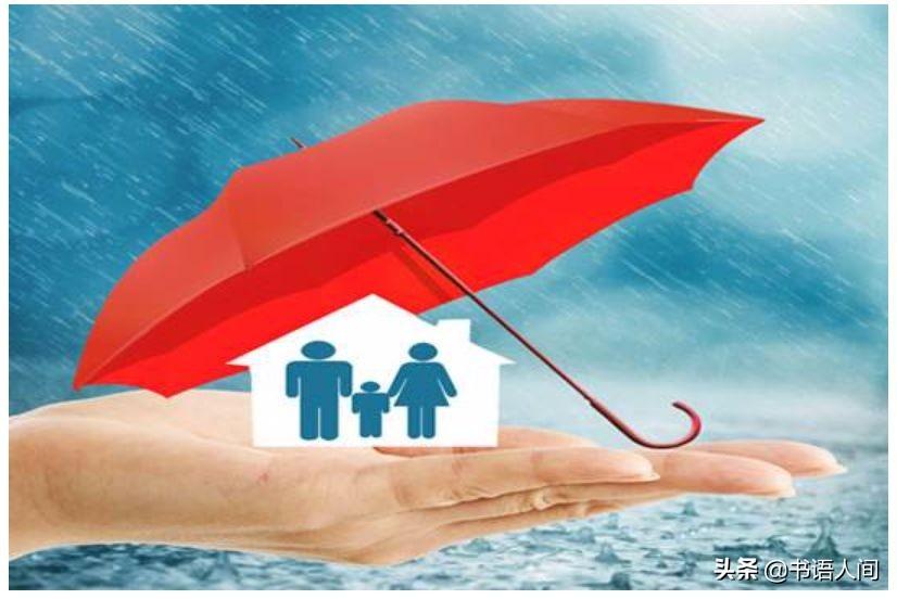 人身保险中的法律通识,让你的保险合约不再像天书一样难懂 第12张