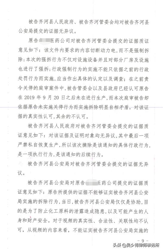 山东一医药化工厂关停后被强拆,法院判令强拆行为违法