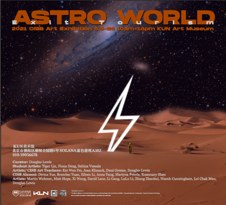 Astro World: Exit Tourism天体世界:勘通行旅艺术展在京开幕