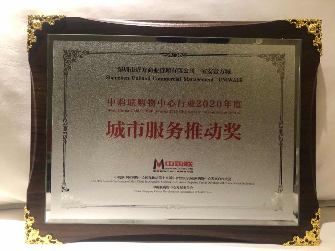 壹方商业在中购联中国购物中心国际论坛第18届年会斩获多项大奖