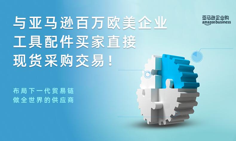 谁在帮中国出口企业重新定义在线交易的跨境B2B?