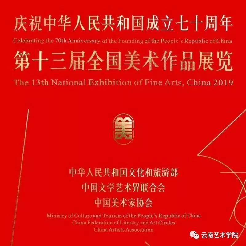 云南艺术学院21件作品入选第十三届全国美术作品展览