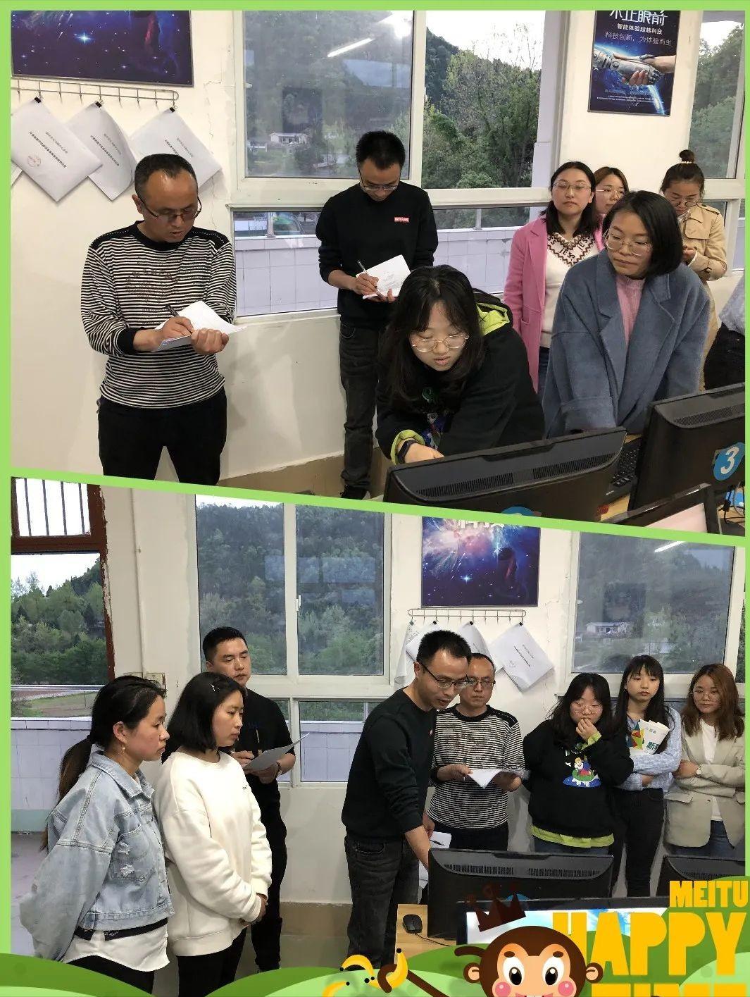 阆中市五马中心校举行青年教师课件制作大赛