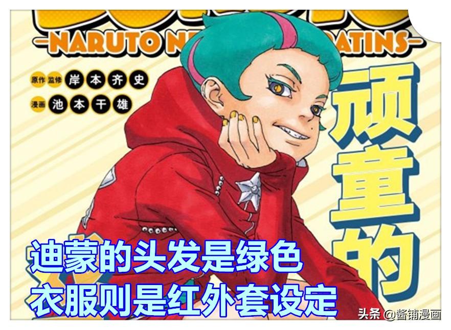 《博人傳》漫畫60回,阿瑪多再次復活強力角色,將成為鳴人新部下