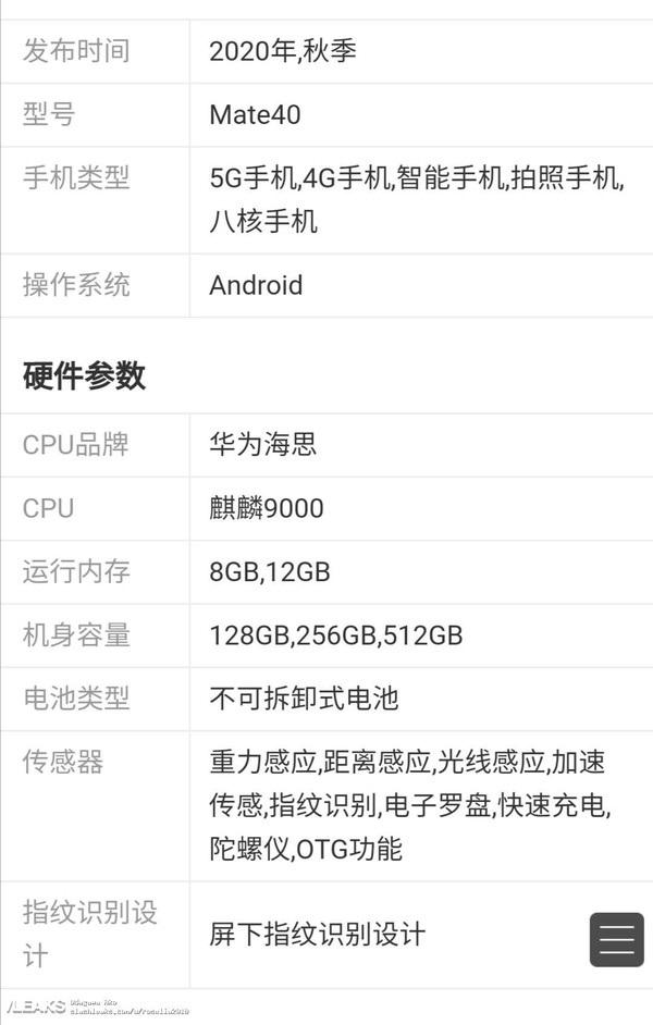 麒麟芯的绝唱?华为Mate40配置曝光:麒麟9000,12GB内存