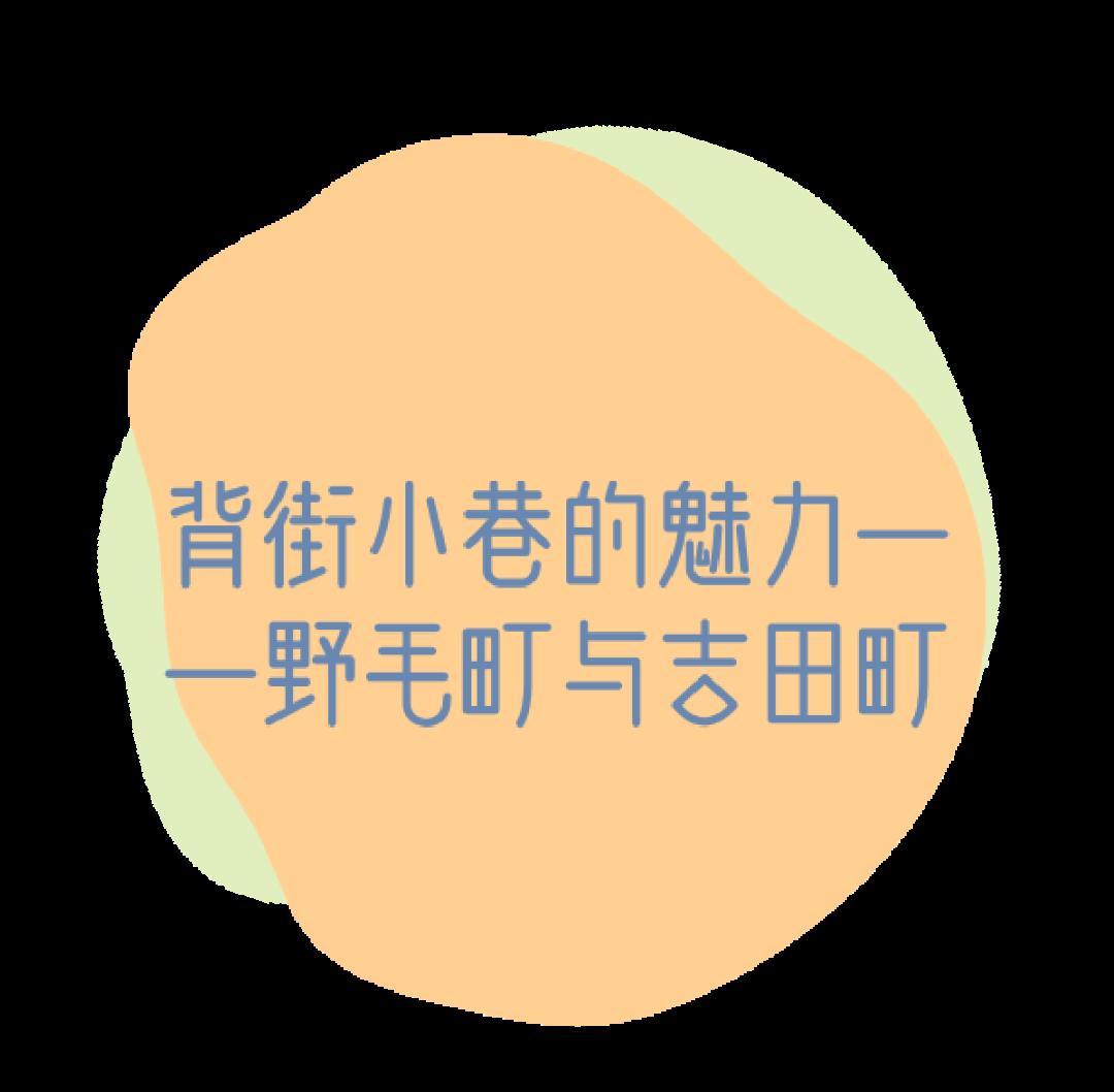 这座城市凭啥连续15年蝉联「日本人最想居住的城市」之首?