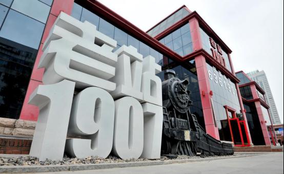 2020(国庆・中秋)相约太原老站1907文旅艺术周