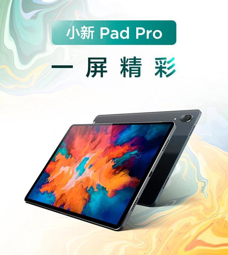 联想小新Pad Pro登场:骁龙730G+压感笔+2.5K屏
