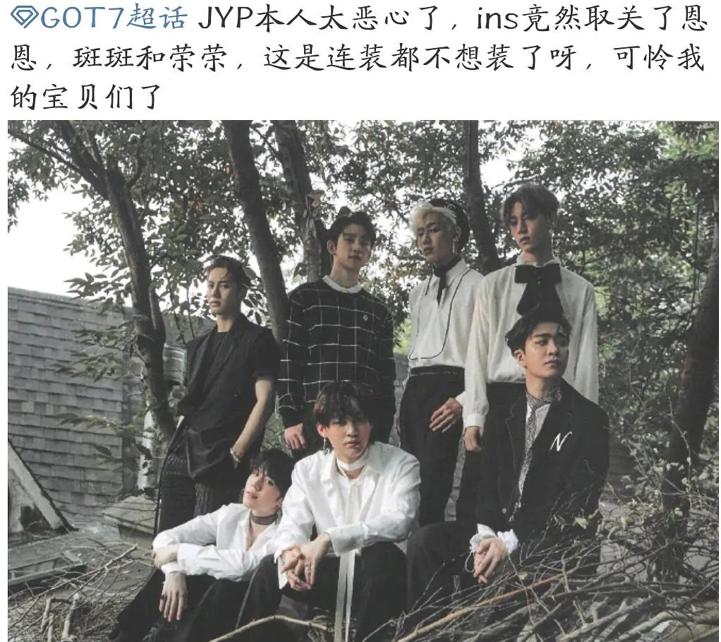 """韩网热议!朴振英ins取关GOT7三名成员,引发""""绿茶""""争议"""