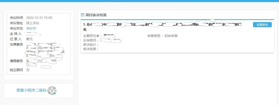 强强联合!联盟助力广东省药学会区域伦理顺利完成第一个项目审查