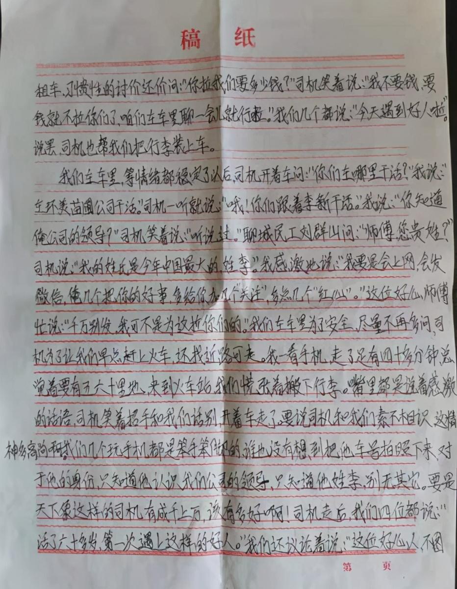 四位农民工许下新年心愿 找到天津这位李姓好司机