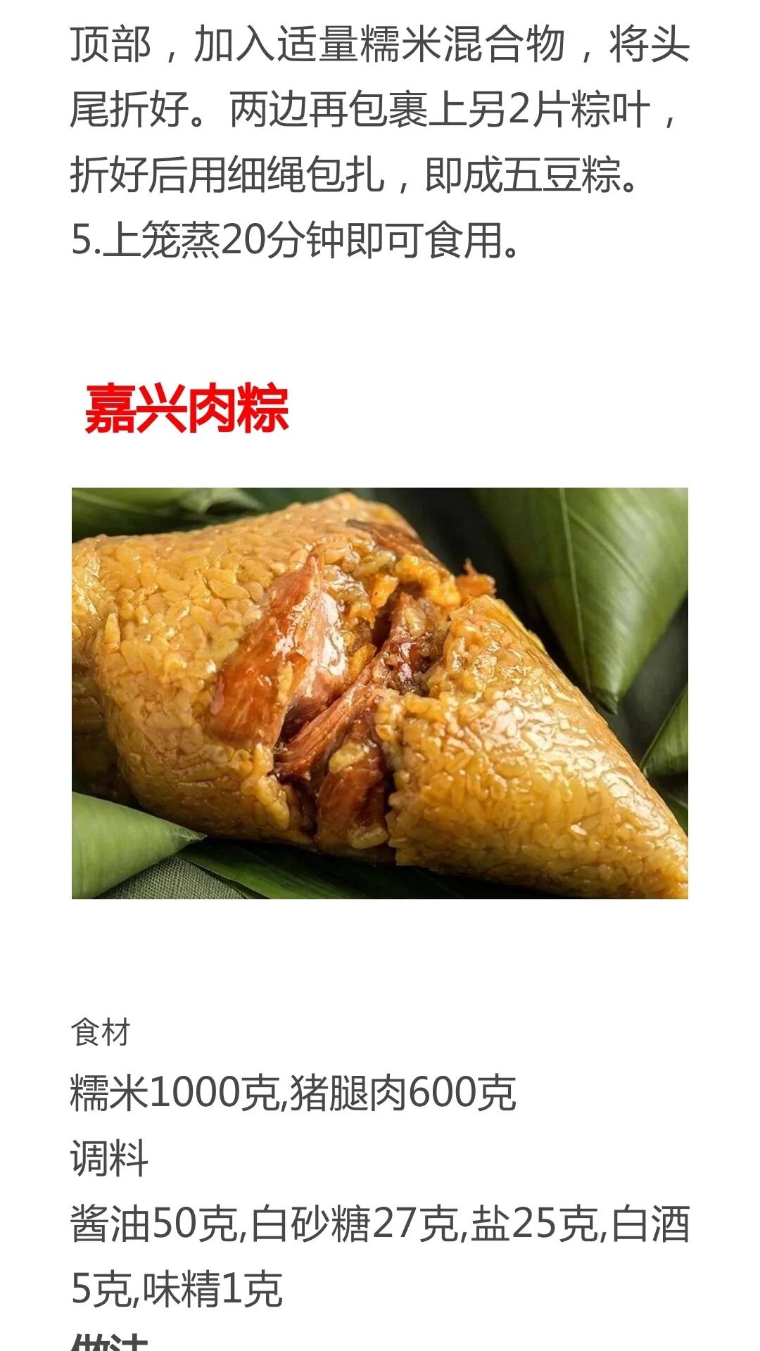 16种粽子的做法及配料!粽子馅配方种类大全,粽子制作方法教程 美食做法 第12张